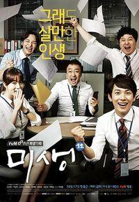 Korean Drama 미생 / Misaeng