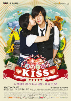 Korean Drama 장난스런 키스 / Jangnanseureon Kiseu / Mischievous Kiss / Naughty Kiss / 韩版惡作劇之吻