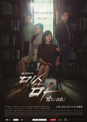 Korean Drama 미스 마, 복수의 여신 / Miss Ma, Nemesis / Miss Ma, The Goddess of Revenge
