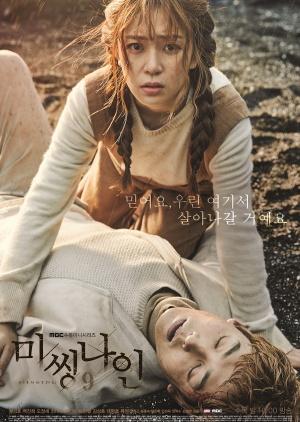 Korean Drama Gaia (가이아) / Picnic (피크닉) / Missing 9 (미씽9)