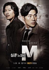 Korean Drama 실종느와르 M / Missing Noir M