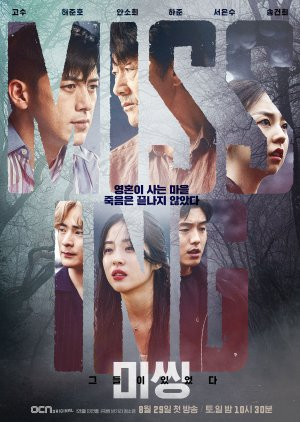 Korean Drama 미씽: 그들이 있었다 / Missing: The Other Side / Missing: They were there