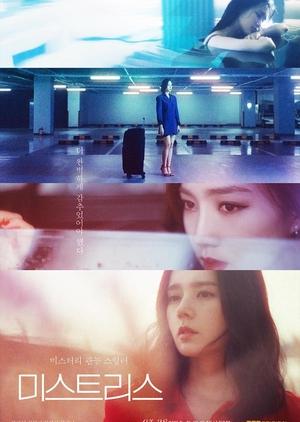 Korean Drama  미스트리스 / Mistress