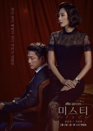 Korean Drama  미스티 / Misty