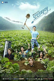 Korean Drama  현대농부 / Modern Farmer