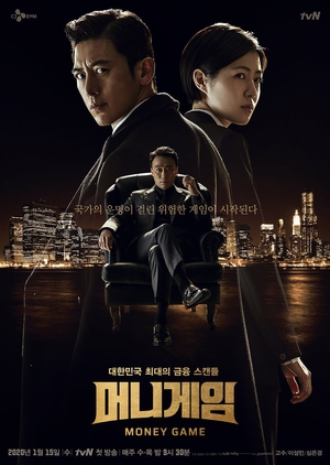 Korean Drama 머니게임 / Money Game