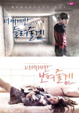 Korean Drama 몬스타 / Monseuta