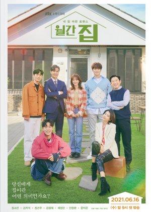 Korean Drama 월간 집 / Monthly Magazine Home / Monthly House