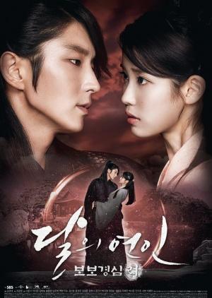 Korean Drama 달의 연인 – 보보경심: 려 / Moon Lovers – Scarlet Heart: Ryeo / 보보경심 : 려 / Scarlet Heart: Ryeo  / 달의 연인 / Moon Lovers