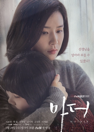 Korean Drama 마더 / Mother / Call Me Mother
