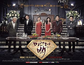 Korean Drama 미스터 백 / Mr. Back / Mister Baek