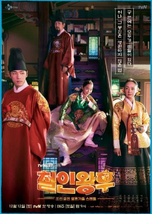 Korean Drama 철인왕후 / Mr. Queen / Queen Cheorin / No Touch Princess
