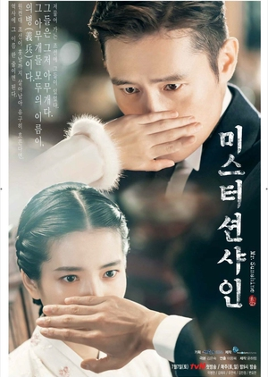 Korean Drama 미스터 션샤인 / Mr. Sunshine