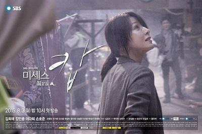 Korean Drama 미세스캅 / Mrs. Cop