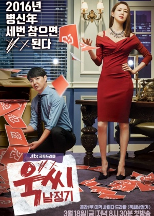 Korean Drama 욱씨남정기 / Ms. Temper & Nam Jung Gi / Bad Tempered Grown-ups / Wook-ssi Nam Jung Gi