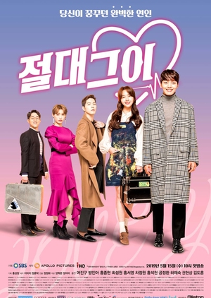 Korean Drama 절대 그이 / My Absolute Boyfriend / Romantic Comedy King