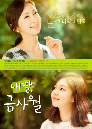 Korean Drama 내 딸, 금사월 / My Daughter, Geum Sa Wol / 내가! 금사월 / I Am Geum Sa Wol