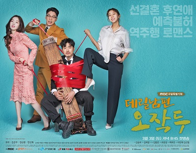 Korean Drama 데릴남편 오작두 / My Husband Oh Jak Doo