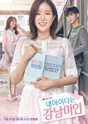 Korean Drama 내 아이디는 강남미인 / My ID Is Gangnam Beauty