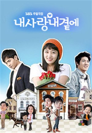 Korean Drama 내 사랑 내 곁에 / Nae Sarang Nae Gyeotae / My Love By My Side / Nice to Meet You