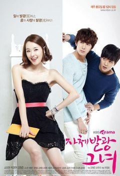 Korean Drama My Shining Girl / Sunshine Girl / 자체발광 그녀 / Jachebalkwang Geunyeo