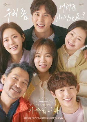 Korean Drama (아는 건 별로 없지만) 가족입니다 / My Unfamiliar Family / (I Don't Know Much But) We Are Family