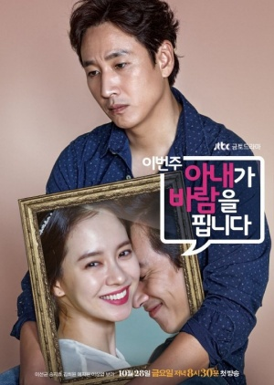 Korean Drama 이번주, 아내가 바람을 핍니다 / My Wife's Having an Affair this Week / This Week My Wife is Having an Affair