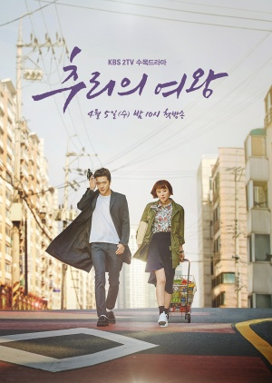 Korean Drama 추리의 여왕 / Mystery Queen / Queen of Mystery