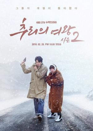 Korean Drama 추리의 여왕 시즌2 / Mystery Queen (Season 2)