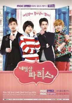 Korean Drama 네일샵 파리스 / Neilsyap Pariseu / Nailshop Paris