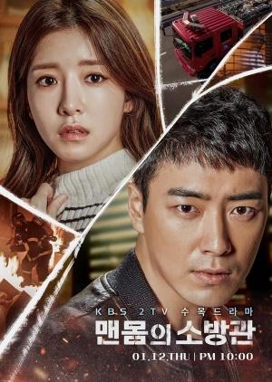 Korean Drama 맨몸의 소방관 / Naked Fireman
