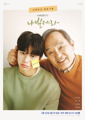 Korean Drama 나빌레라 / Navillera /  Like a Butterfly