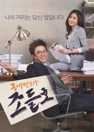 Korean Drama 동네변호사 조들호 / Neighborhood Lawyer Jo Deul Ho / My Lawyer, Mr. Jo