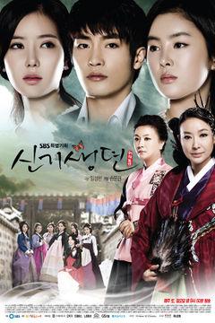 Korean Drama 신기생뎐