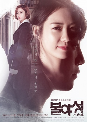 Korean Drama 불야성 / Night Light