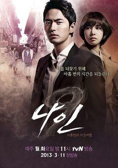 Korean Drama 나인: 아홉 번의 시간 여행 / Nain: Ahob Beoneui Shikan Yeohaeng