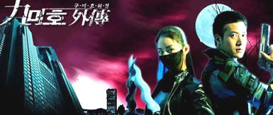 Korean Drama 구미호 외전 (九미호 外傳) / Gumiho Wehjun / Forbidden Love / Fox with Nine Tails / Gumiho