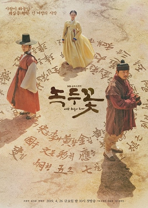 Korean Drama 녹두꽃 / Mung Bean Flower / Nokdu Flower