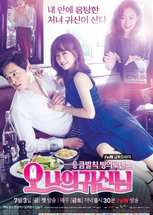 Korean Drama 오 나의 귀신님 / Oh My Ghost / Oh My Ghostess