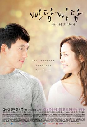 Korean Drama Padam Padam... The Sound of His and Her Heartbeats / 빠담빠담... 그와 그녀의 심장박동소리 / Bba-dam-bba-dam... Ge