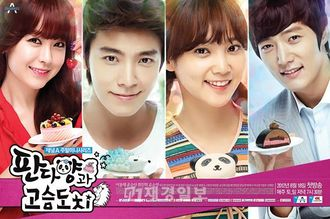 Korean Drama 판다양과 고슴도치 / Panda and Hedgehog