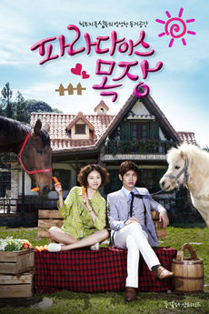Korean Drama 파라다이스 목장 / Paradise Ranch