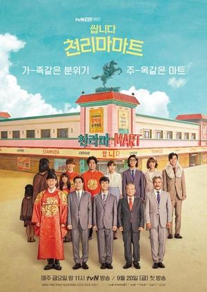 Korean Drama 쌉니다 천리마마트 / Pegasus Market /  Cheap Cheonlima Mart / Cheap Cheollima Mart / Cheap Chollima Mart / Cheap Cheonrima Mart