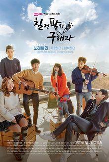 Korean Drama 칠전팔기 구해라 / Persevere, Goo Hae Ra / Sing Again, Goo Hae Ra / Indomitable Spirit, Goo Hae Ra