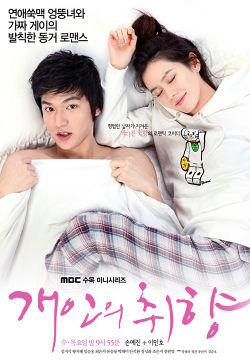 Korean Drama 개인의 취향 / Kaeinui Chwihyang / Gae In's Taste / Personal Preference / Gaeinui Chwihyang