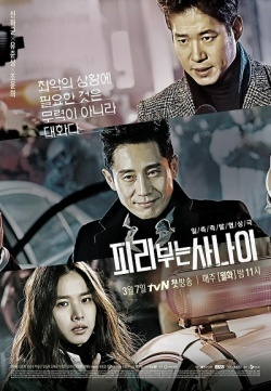 Korean Drama 피리부는 사나이 / Pied Piper