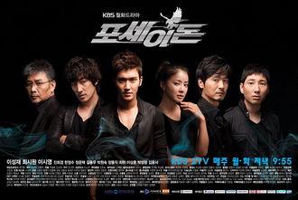 Korean Drama 포세이돈