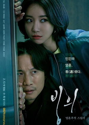 Korean Drama 빙의 / Possessed