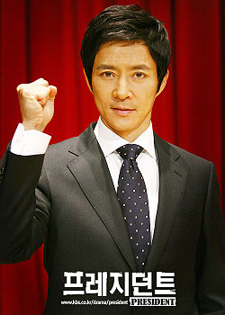 Korean Drama 프레지던트 / President