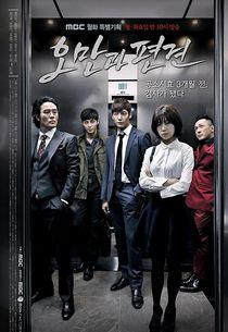 Korean Drama 무법천지 / Lawless World